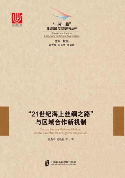 """""""21世紀海上絲綢之路""""與區域合作新機制"""