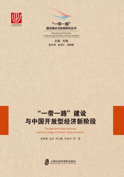 """""""一帶一路""""建設與中國開放型經濟新階段"""