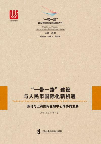 """""""一帶一路""""建設與人民幣國際化新機遇:兼論與上海國際金融中心的協同發展"""