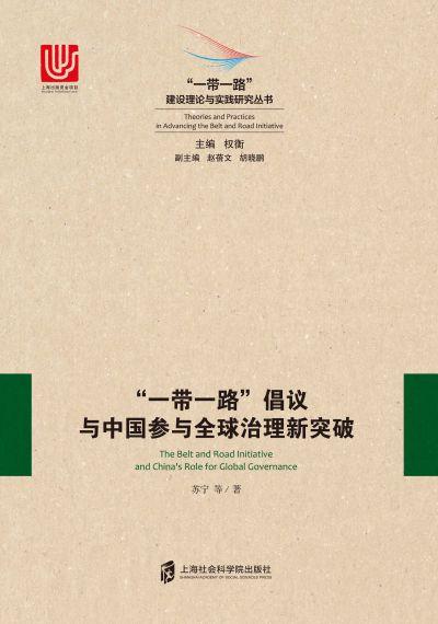 """""""一帶一路""""倡議與中國參與全球治理新突破"""