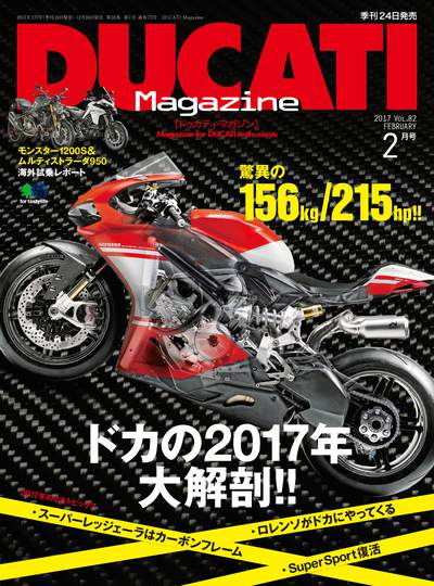 DUCATI Magazine [February 2017 Vol.82]:ドカの2017年大解剖!!