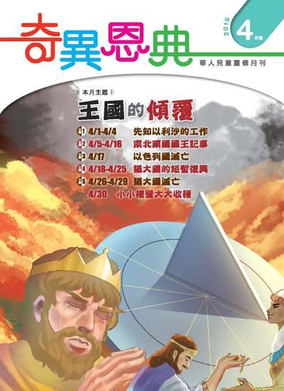 奇異恩典 [2019年04月號]:華人兒童靈修月刊:王國的傾覆