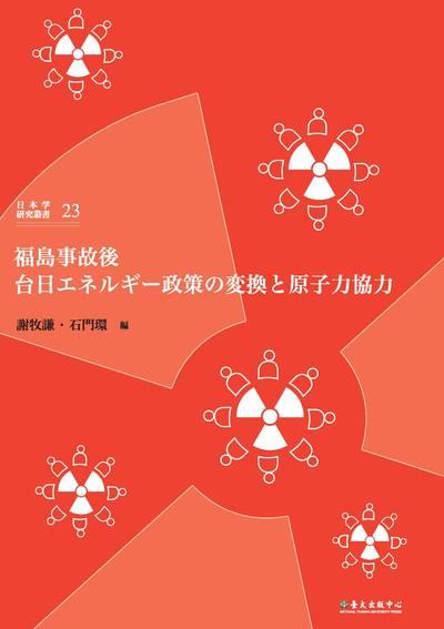 福島事故後台日エネルギー政策の変換と原子力協力