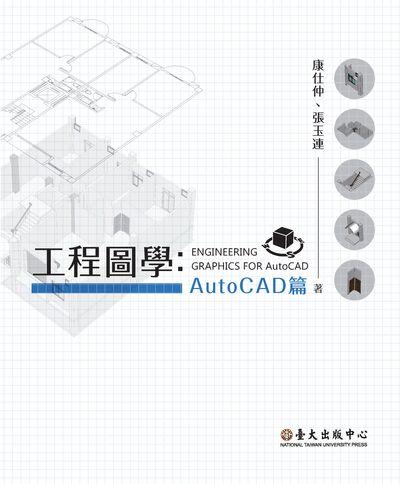 工程圖學, AutoCAD篇