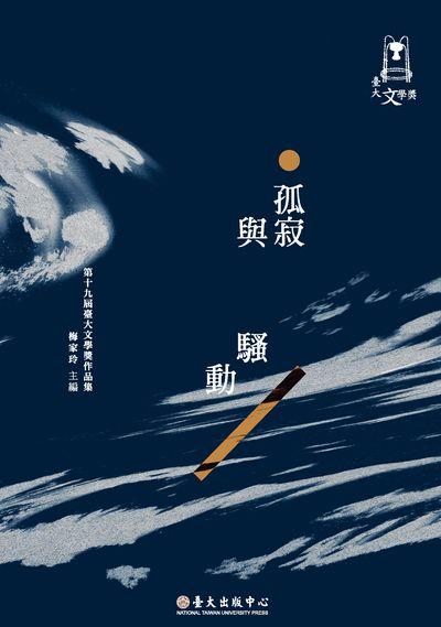 孤寂與騷動:第十九屆臺大文學獎作品集