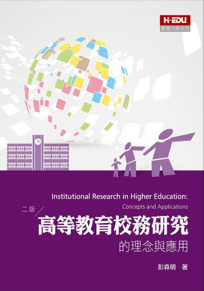 高等教育校務研究的理念與應用