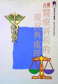台灣醫療糾紛的現況與處理. [上]