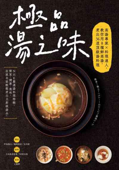 極品湯之味:高湯專家x料理達人, 教你用8種鮮高湯, 煮出36道頂級湯料理