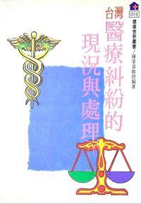 台灣醫療糾紛的現況與處理. [下]