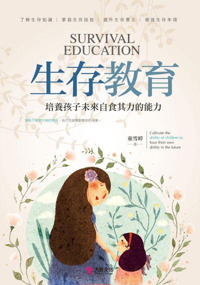 生存教育:培養孩子未來自食其力的能力