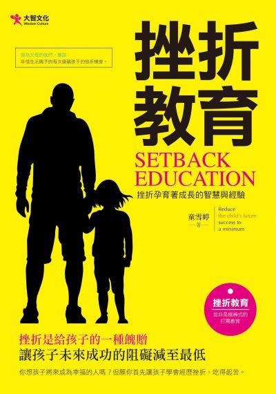 挫折教育:讓孩子未來成功的阻礙減至最低