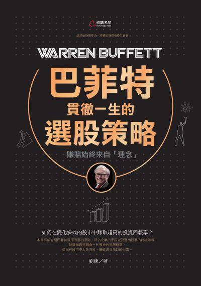 巴菲特貫徹一生的選股策略:賺賠始終來自「理念」