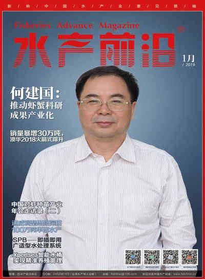 水產前沿 [2019年01月號]:何健國: 推動蝦蟹科研成果產業化