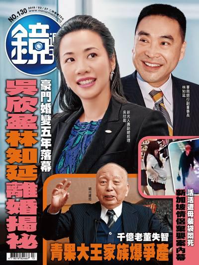 鏡週刊 2019/03/27 [第130期]:豪門婚變五年落幕 吳欣盈林知延離婚揭祕