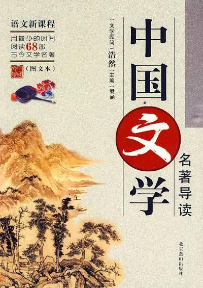 中國文學名著導讀
