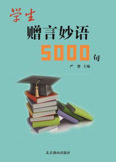 學生贈言妙語5000句