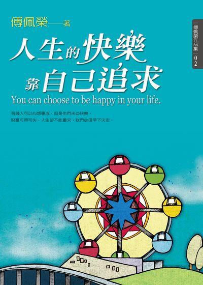 人生的快樂靠自己追求