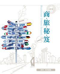 商旅秘笈:歐洲.美洲續篇