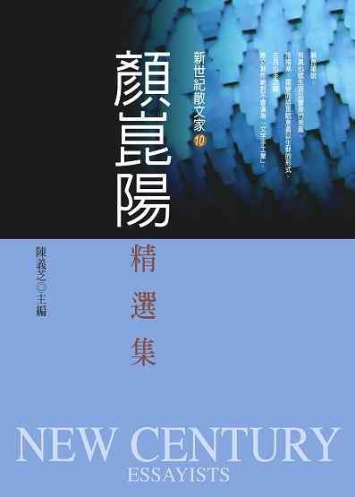 顏崑陽精選集