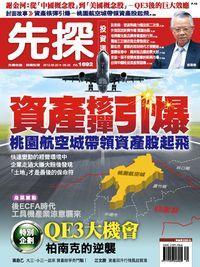 先探投資週刊 2012/09/22 [第1692期]:資產核彈引爆 : 桃園航空城帶領資產股起飛
