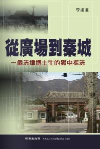 從廣場到秦城:一個法律博士生的獄中探法