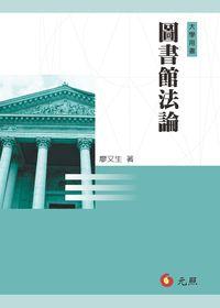 圖書館法論
