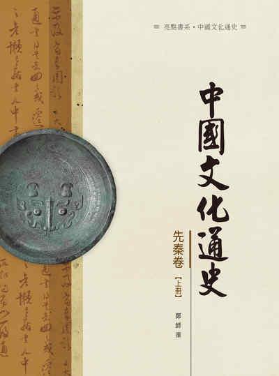 中國文化通史, 先秦卷, 上冊