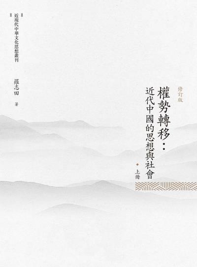 權勢轉移:近代中國的思想與社會. 上冊