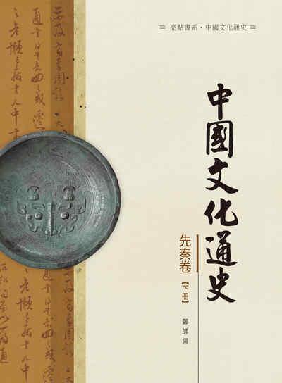 中國文化通史, 先秦卷, 下冊