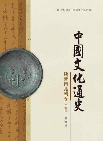 中國文化通史, 魏晉南北朝卷, 上冊