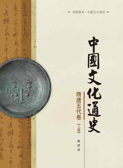 中國文化通史, 隋唐五代卷, 上冊