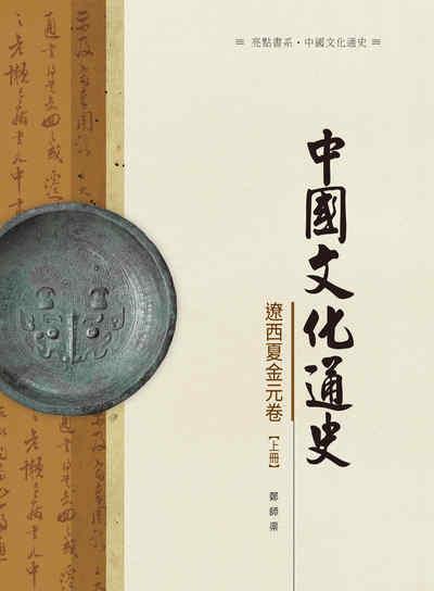 中國文化通史, 遼西夏金元卷, 上冊