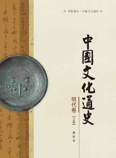 中國文化通史, 明代卷, 上冊