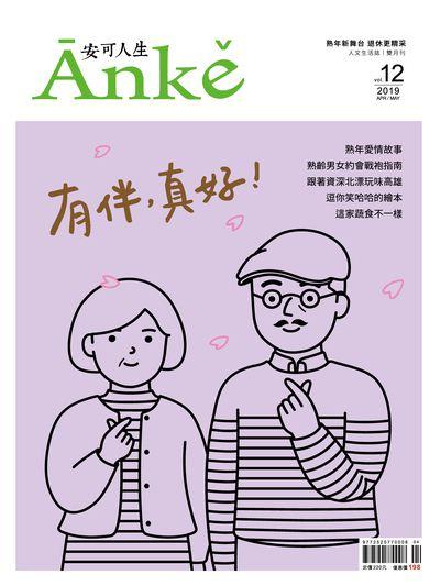 Ānkě安可人生雜誌 [第12期]:有伴, 真好!