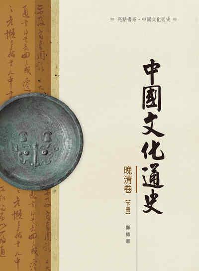 中國文化通史, 晚清卷, 下冊