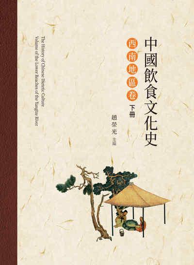 中國飲食文化史, 西南地區卷. 下冊