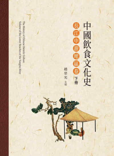 中國飲食文化史, 長江中游地區卷. 下冊