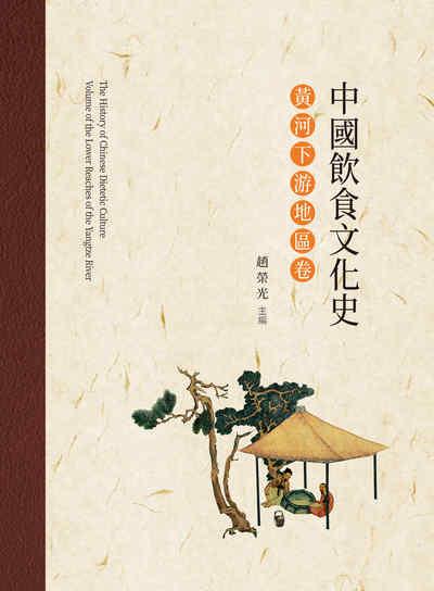 中國飲食文化史, 黃河下游地區卷