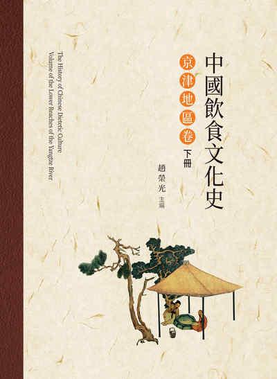 中國飲食文化史, 京津地區卷. 下冊