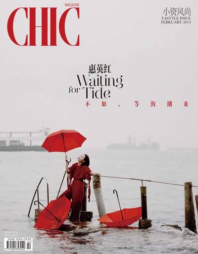 小資Chic!.品味 [2019年02月號]:惠英紅 不如, 等海潮來