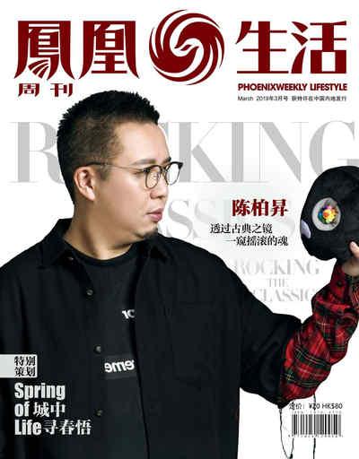 鳳凰生活 [2019年03月號 總第159期]:陳柏昇 透過古典之鏡 一窺搖滾的魂