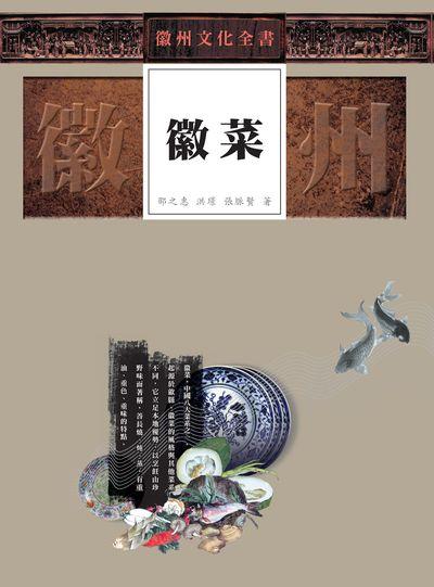 徽州文化全書:徽菜