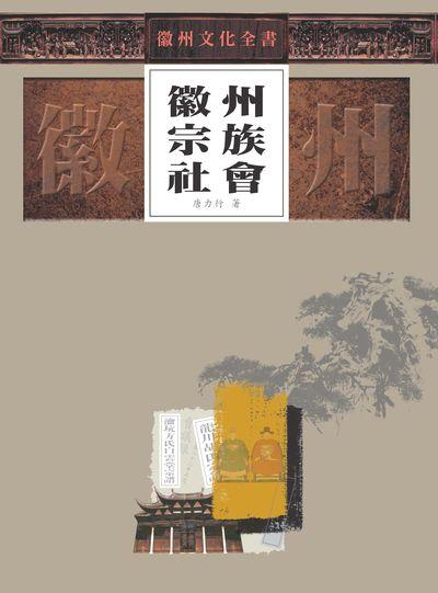 徽州文化全書:徽州宗族社會