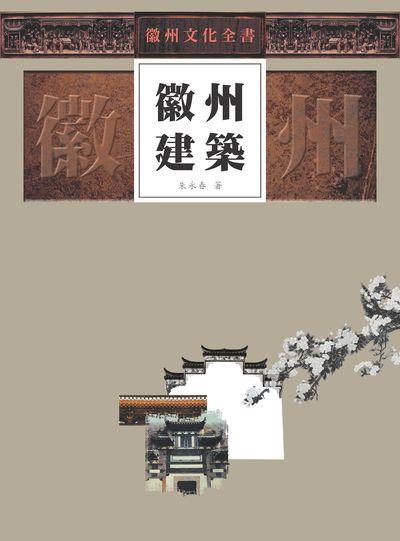 徽州文化全書:徽州建築