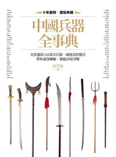 中國兵器全事典