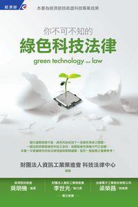 你不可不知的綠色科技法律