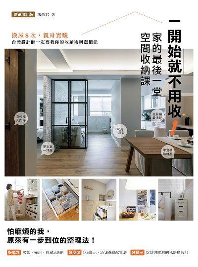 一開始就不用收!家的最後一堂空間收納課:換屋8次, 親身實驗, 台灣設計師一定要教你的收納術與選櫃法