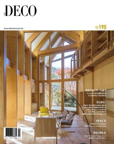 DECO居家 [第195期]:Furniture木藝石趣質感居家