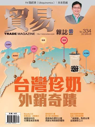 貿易雜誌 [第334期]:台灣珍奶外銷奇蹟