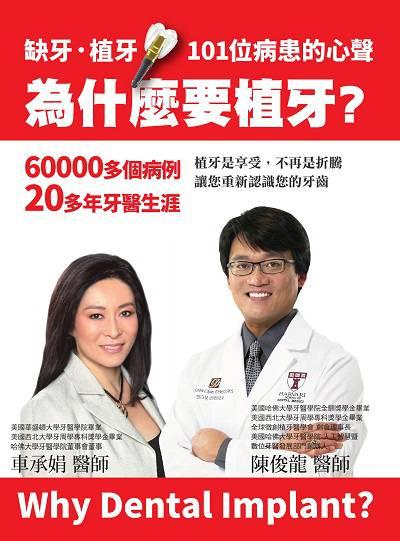 為什麼要植牙?:缺牙.植牙101位病患的心聲:60000多個病例20多年牙醫生涯:植牙是享受, 不再是折騰 讓您重新認識您的牙齒